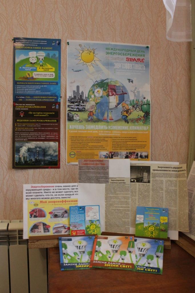 виставка Мой энергоэфективный дом.JPG